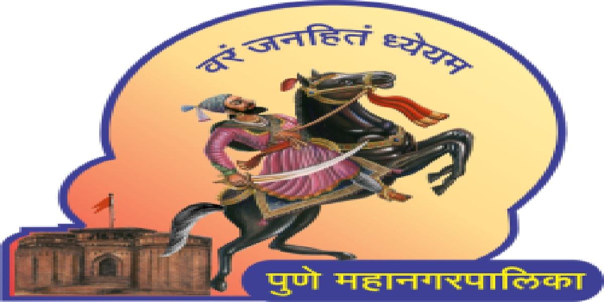 Pune Mahanagarpalika Bharti 2020   Pune Mahanagarpalika Recruitment 2020