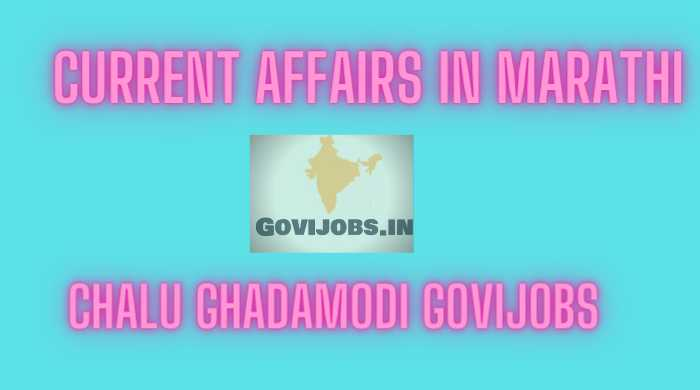 Current Affairs In Marathi 25 September 2020 | Chalu Ghadamodi
