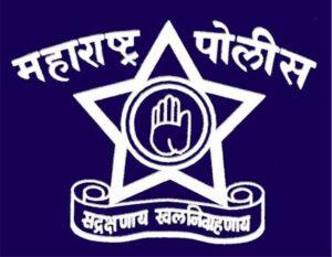 Maharashtra Police Thane Bharti 2020 | Thane Police Bharti 2020